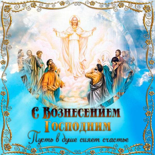 Новая открытка на Вознесение Господне