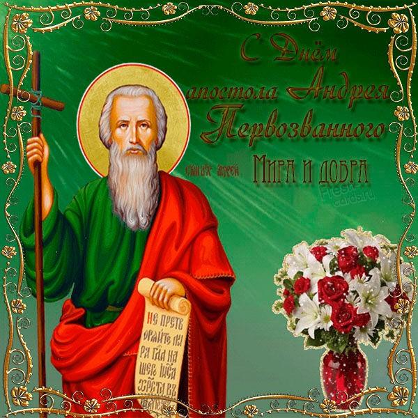 Новая открытка с днем апостола Андрея Первозванного