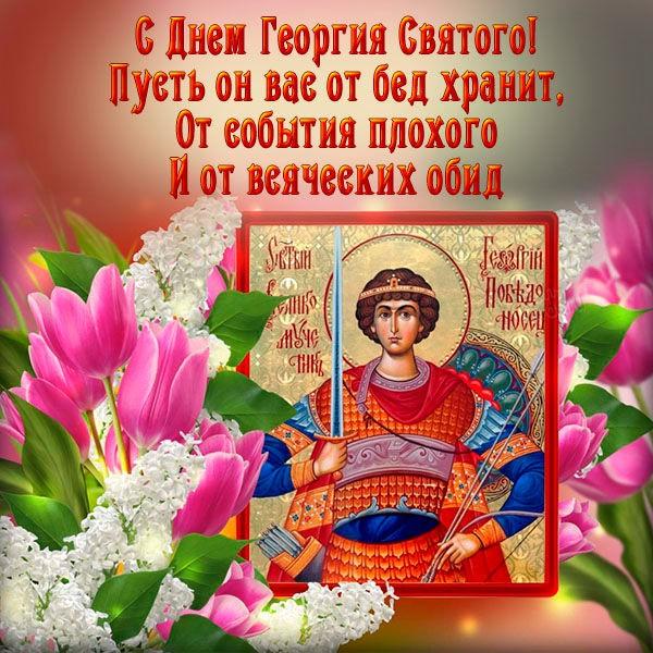 Новая открытка с днем Георгия Победоносца