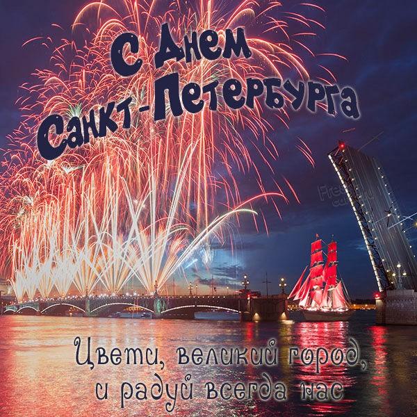 Новая открытка с днем Санкт-Петербурга