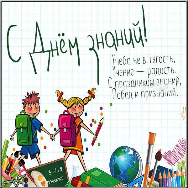 Новая открытка с днем знаний