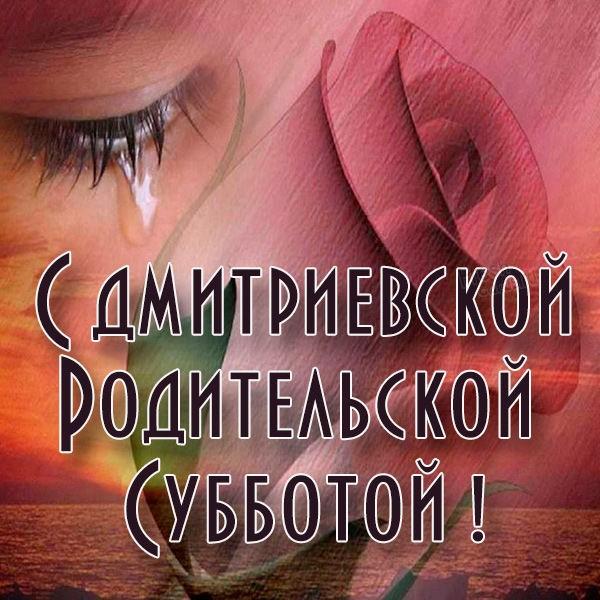 Открытка Димитриевская Родительская Суббота