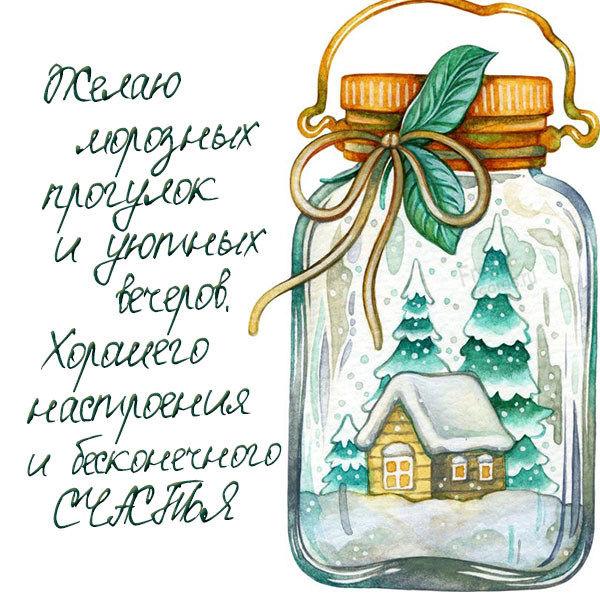 Открытка хорошего настроения зима