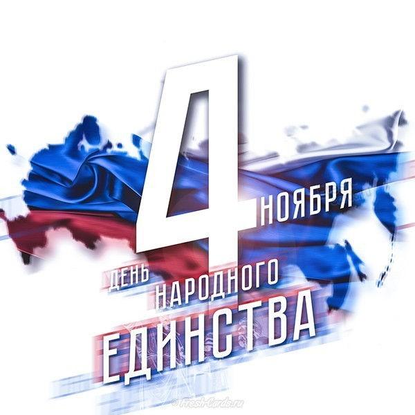 Открытка к 4 ноября на день народного единства