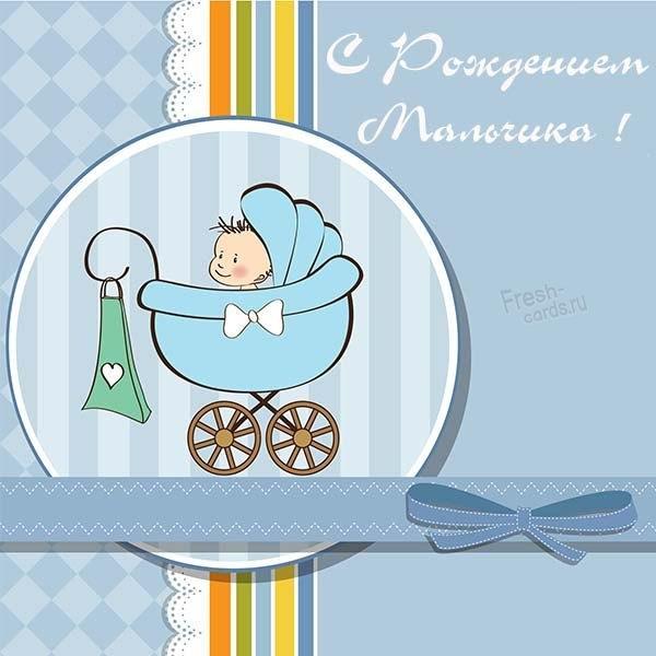 Открытка к рождению мальчика