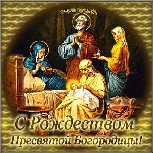 Открытка ко дню Пресвятой Богородицы