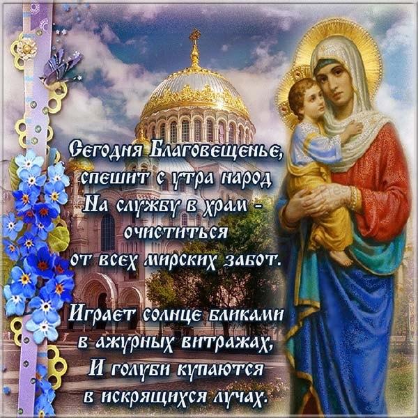 Открытка на Благовещение Пресвятой Богородицы с поздравлением