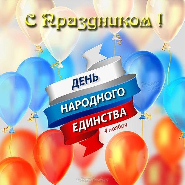 Открытка на день единства России
