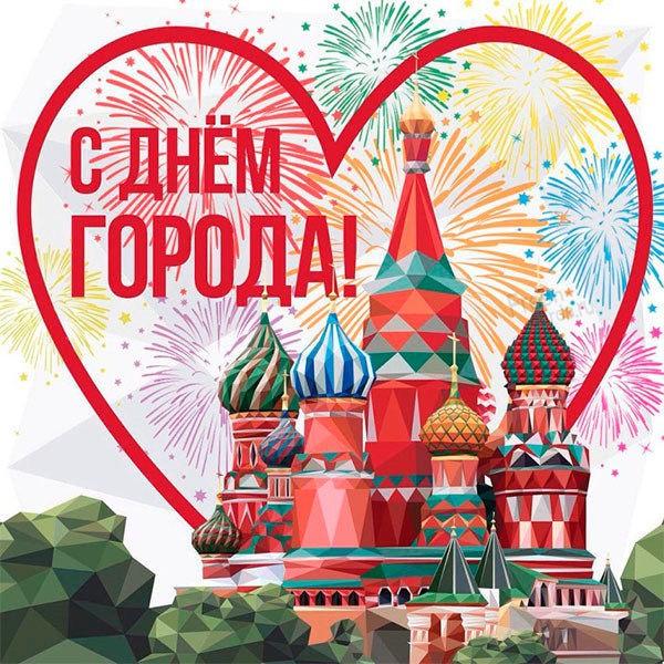 Открытка на день города Москвы