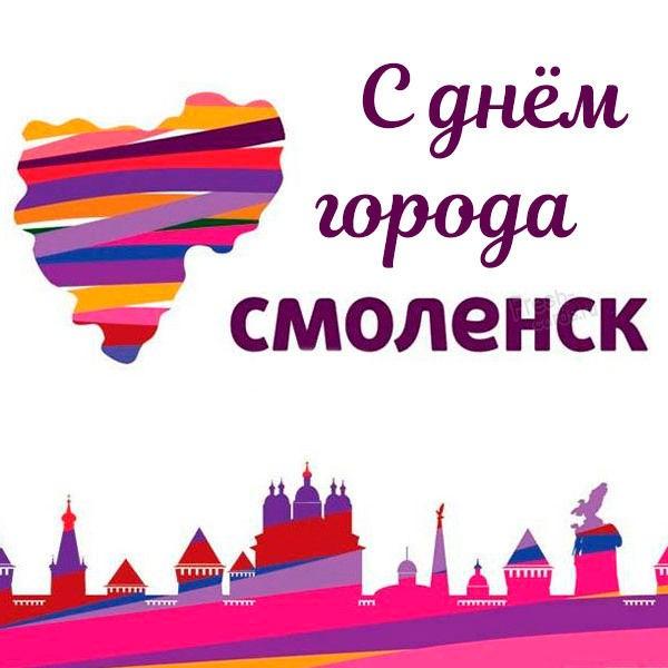 Открытка на день города Смоленска