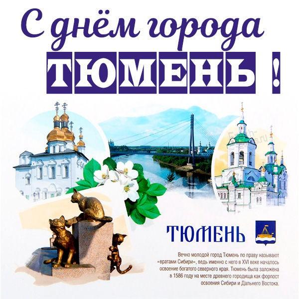 Открытка на день города Тюмень