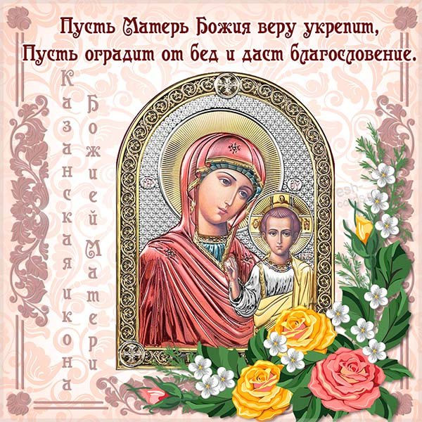Открытка на день Казанской Богоматери