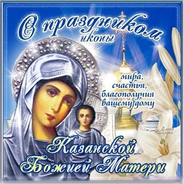 Открытка на день Казанской Божьей Матери