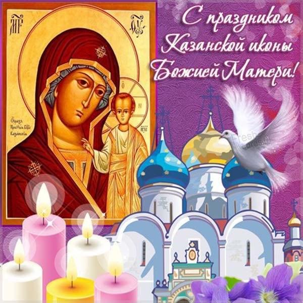 Открытка на день Казанской иконы