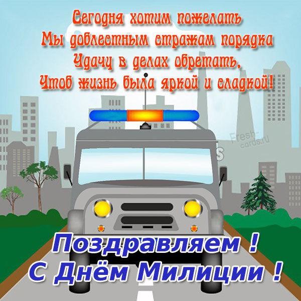 Открытка на день милиции с поздравлением