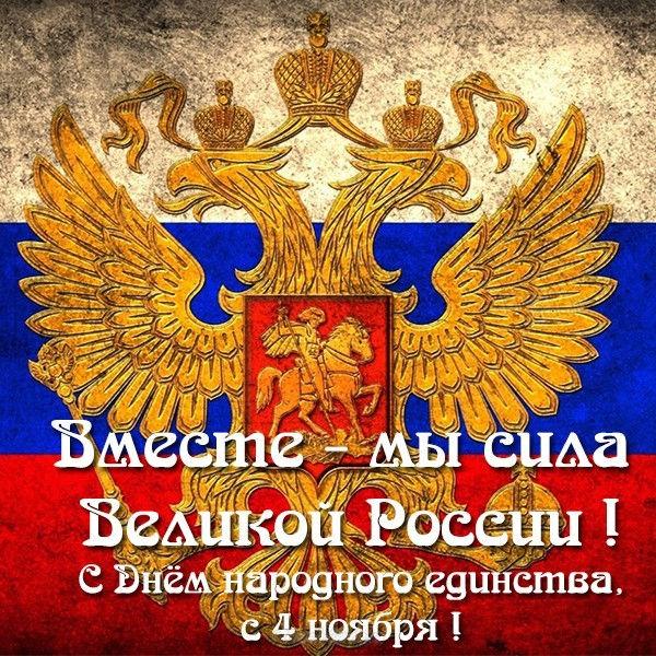 Открытка на день народного единства России