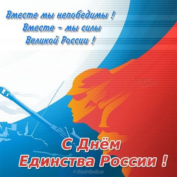 Открытка на день народного единства с поздравлением
