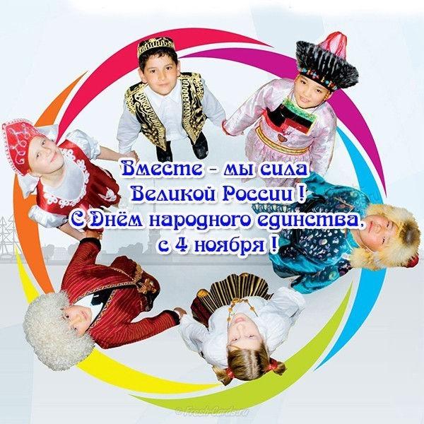 Открытка на день народного единства в России