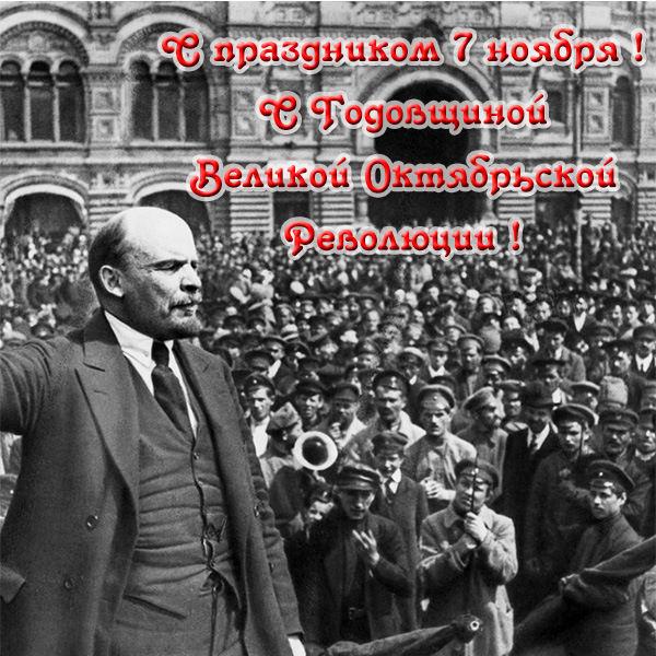Открытка на день октябрьской революции 1917 года