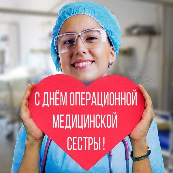 Открытка на день операционной медицинской сестры с поздравлением