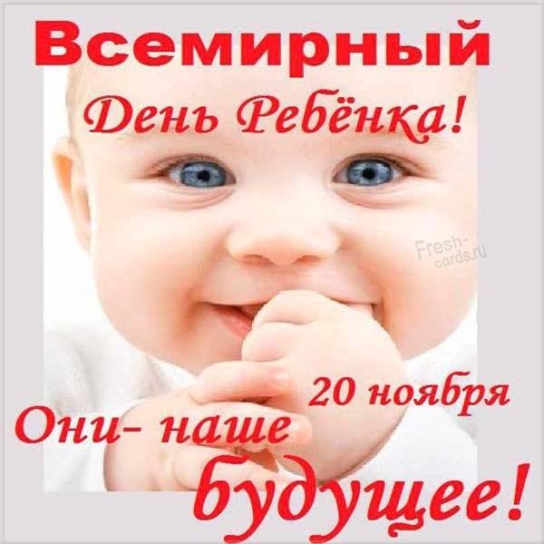 Открытка на день ребенка