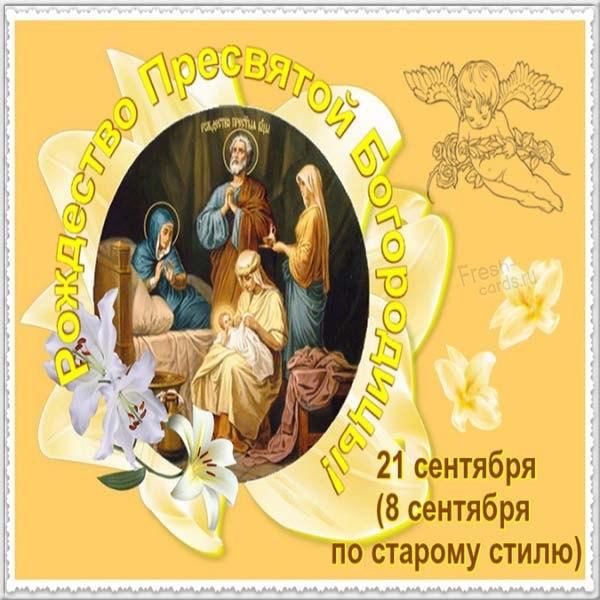 Открытка на день Святой Богородицы