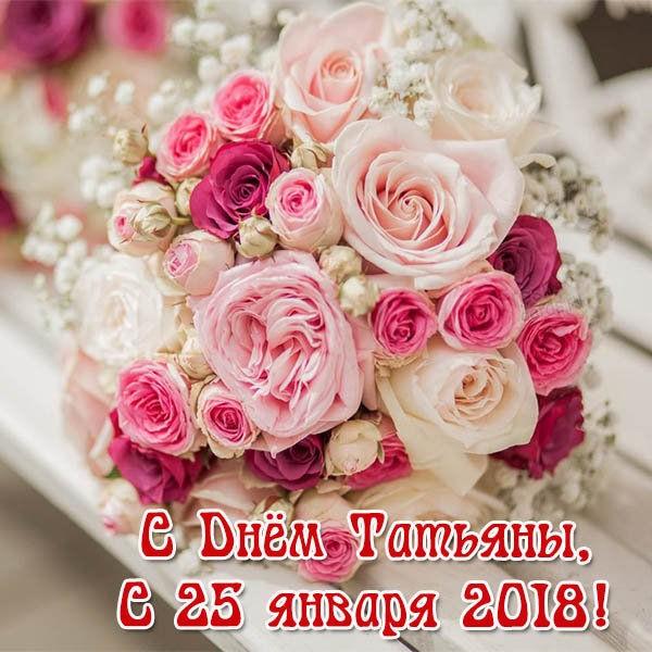 Открытка на день Татьяны 2018