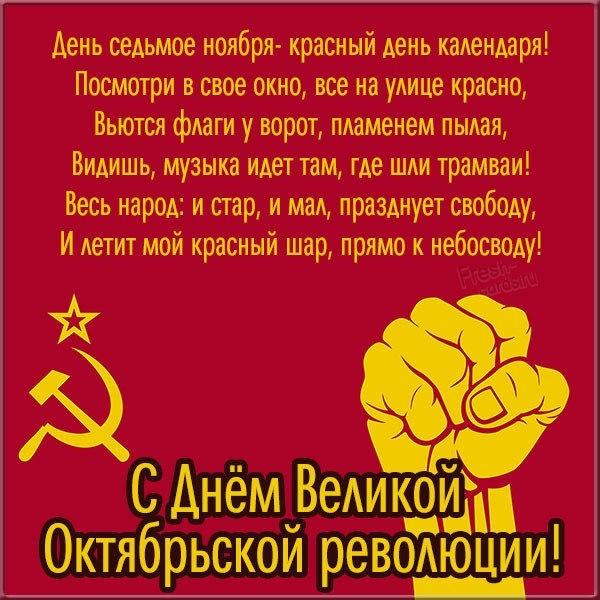 Открытка на день великой октябрьской революции