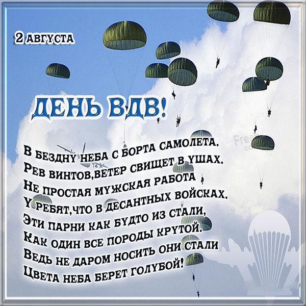 Открытка на день воздушно десантных войск