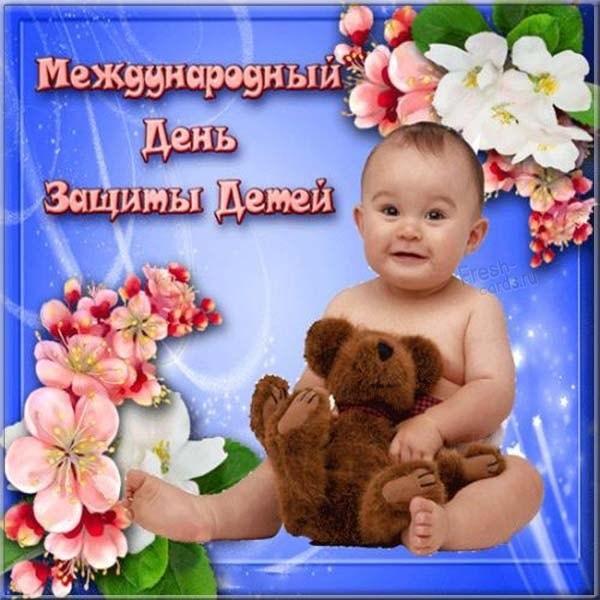 Открытка на день защиты детей