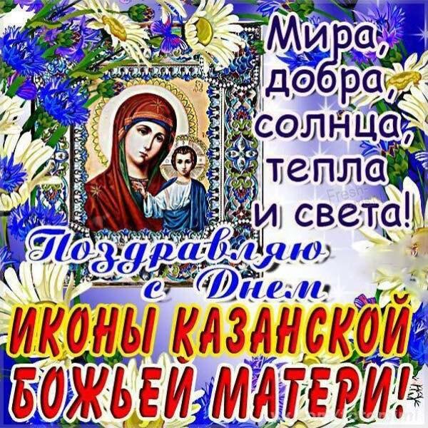 Открытка на Казанский церковный праздник 4 ноября