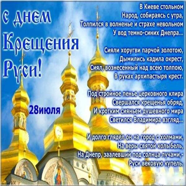 Открытка на Крещение Руси с поздравлением