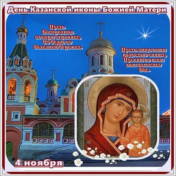 Открытка на праздник Казанской к 4 ноября