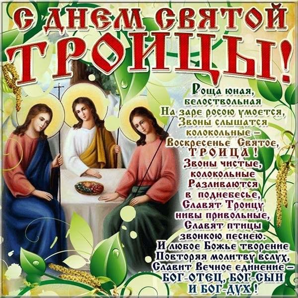 Открытка на праздник Троицы