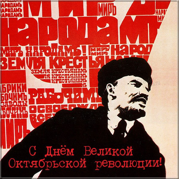 Открытка на праздник Великая октябрьская революция