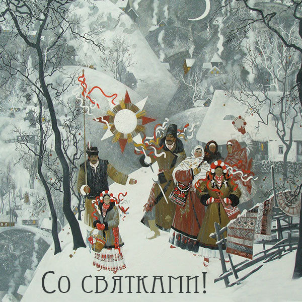 Открытка на рождественские святки