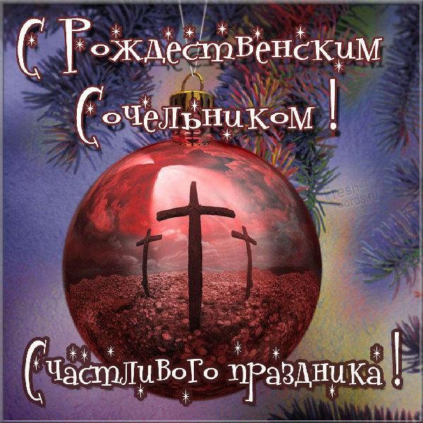 Открытка на Сочельник и Рождество Христово
