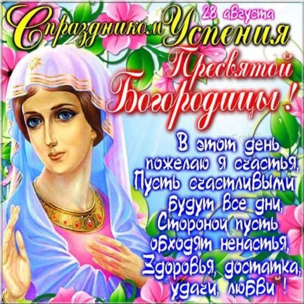 Открытка на Успение Пресвятой Богородицы с поздравлением