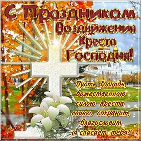 Открытка на Воздвижение Господне
