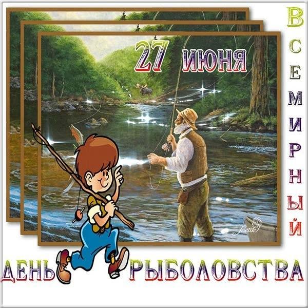 Открытка на всемирный день рыболовства