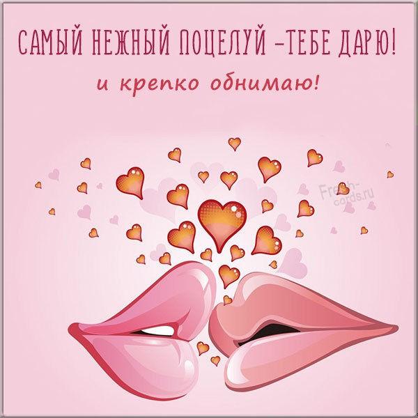 Открытка поцелуй для любимой