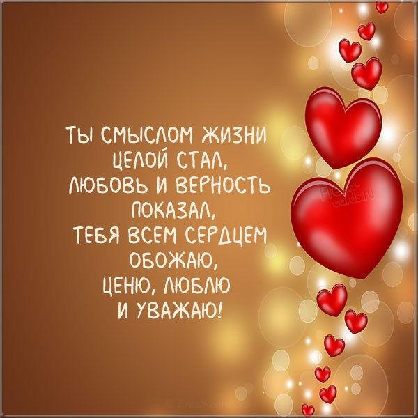 Открытка про любовь любимому