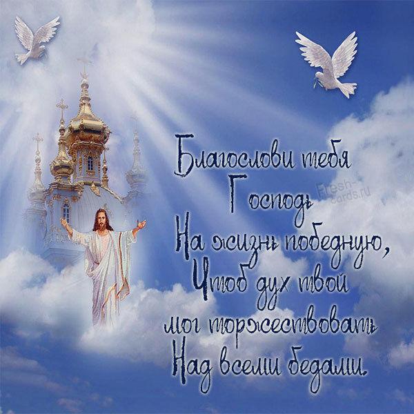 Открытка с божьими благословениями добра и счастья