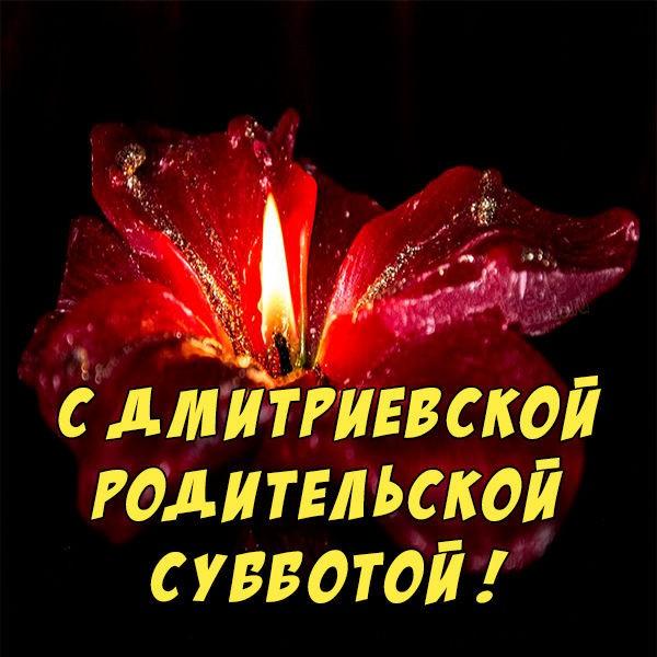 Открытка с Дмитриевской Родительской Субботой