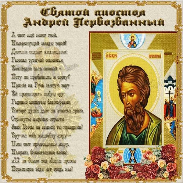 Открытка с днем Андрея Первозванного