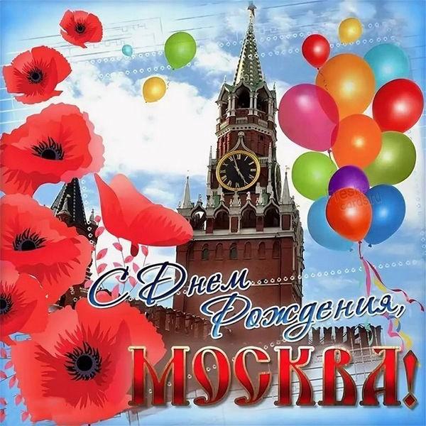 Открытка с днем рождения Москва