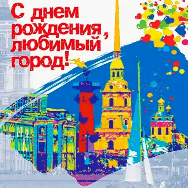 Открытка с днем рождения Санкт-Петербург