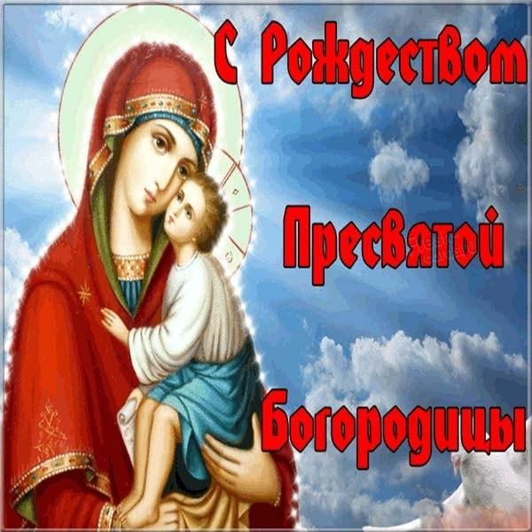 Открытка с днем Рождества Пресвятой Богородицы