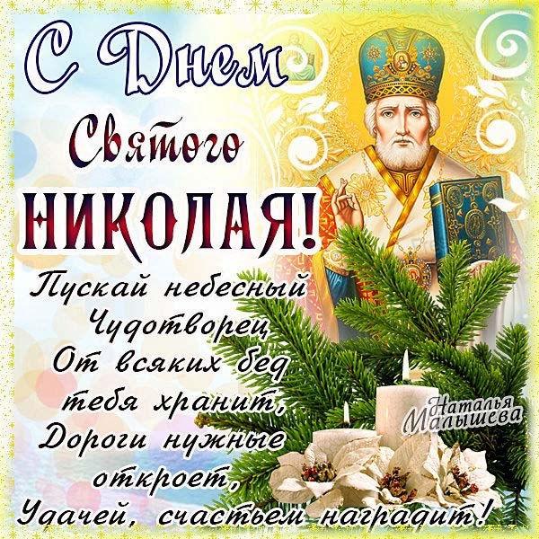 Открытка с Николаем Чудотворцем на праздник