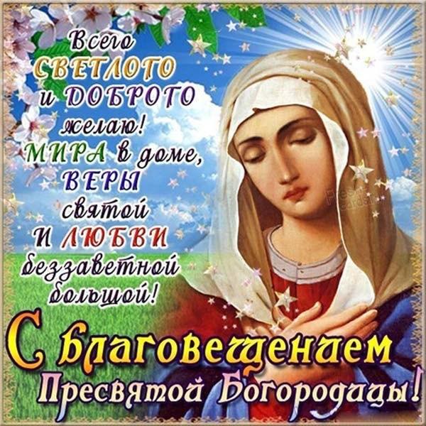 Открытка с поздравлением с Благовещением Пресвятой Богородицы